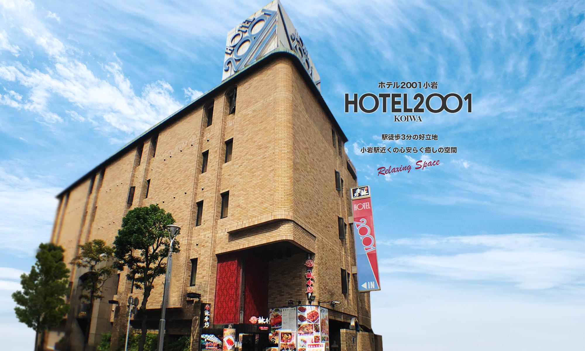 東京都江戸川区西小岩のホテル